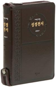 성경전서(브라운)(NKR72ATH)(중합본)(개역개정)(새찬송가)(지퍼)(색인)