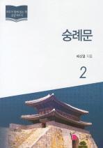숭례문. 2