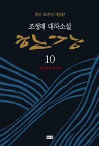 한강. 10: 제3부 불신시대