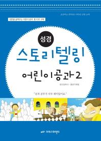 성경 스토리텔링 어린이공과. 2