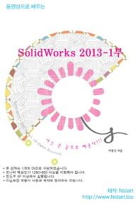 동영상으로 배우는 SolidWorks 2013 1부(DVD)