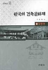 한국의 건축문화재 3(강원편)