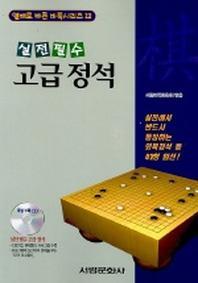 고급 정석(실전필수)(CD 포함)