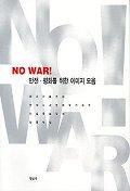 NO WAR 반전 평화를 위한 이미지 모음