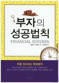 부자의 성공법칙