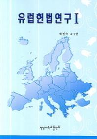 유럽헌법연구 1