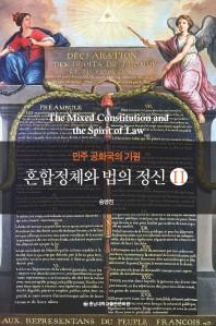 민주 공화국의 기원 혼합정체와 법의 정신. 2