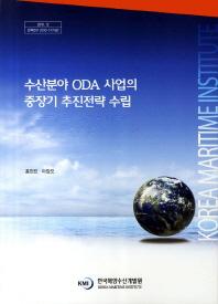 수산분야 ODA 사업의 중장기 추진전략 수립