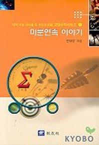 미분연속 이야기((대학수능자녀를둔부모가읽을교양수학시리즈6)