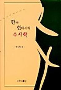 한국 현대시의 수사학