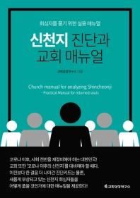 신천지 진단과 교회 매뉴얼(단행본)