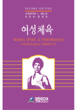 여성체육(제2판)