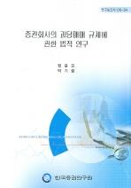 증권회사의 과당매매 규제에 관한 법적연구