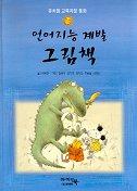 언어지능계발 그림책