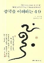 중국을 이해하는 4 9