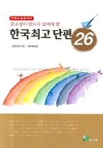 중고생이 반드시 읽어야 할 한국최고단편 26