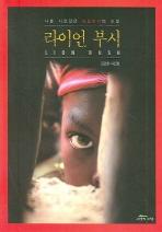나를 사로잡은 아프리카의 눈빛 라이언 부시(김경상 사진집)