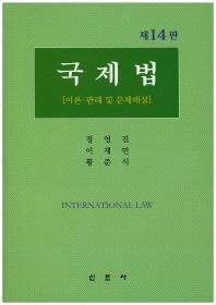 국제법(이론 판례 및 문제해설)