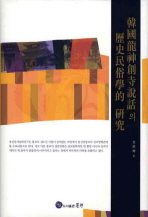한국용신창사설화의 역사민속학적 연구