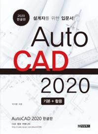 AutoCAD 오토캐드 2020 기본 + 활용 한글판