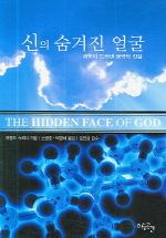 신의 숨겨진 얼굴