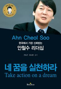 한국에서 가장 신뢰하는 안철수 리더십