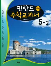 핀란드 초등 수학교과서: Laskutaito 5-2
