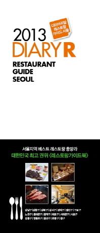 다이어리알 레스토랑 가이드: 서울(2013)