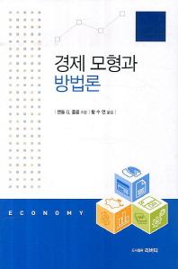 경제 모형과 방법론
