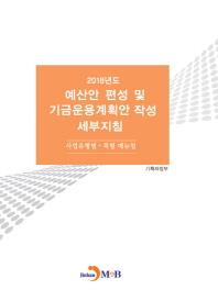 예산안 편성 및 기금운용계획안 작성 세부지침(2018)