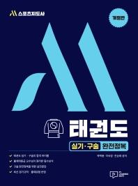 M스포츠지도사 태권도 실기ㆍ구술 완전정복(2021)