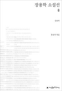장용학 소설선(초판본)