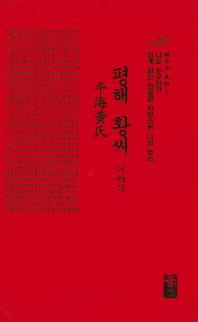 평해 황씨 이야기(빨강)