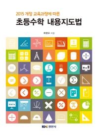 2015 개정 교육과정에 따른 초등수학 내용지도법
