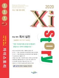 자이스토리 고등 수능 국어 독서 실전(2020)
