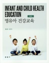 영유아 건강교육