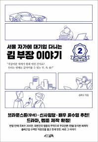 서울 자가에 대기업 다니는 김 부장 이야기. 2: 정 대리 권 사원 편