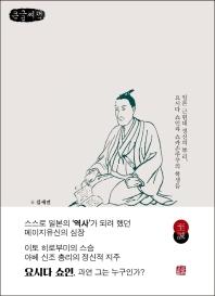 요시다 쇼인 시대를 반역하다(큰글씨책)