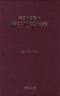 한국중국역대 제왕세계연표