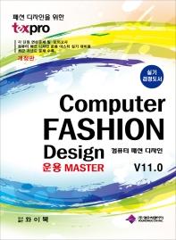 컴퓨터 패션 디자인 운용 Master V11.0(실기 검정도서)