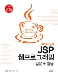 JSPStudy의 JSP 웹프로그래밍 입문 활용