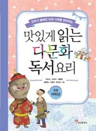 모두가 행복한 미래 사회를 준비하는 맛있게 읽는 다문화 독서요리(초등 저학년)