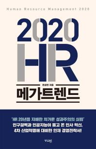 2020 HR 메가트렌드