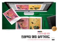 디자이너를 위한 인쇄색상 매칭 실무가이드. 2