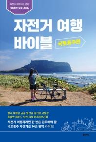 자전거 여행 바이블: 국토종주편
