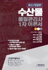 수산물품질관리사 1차 이론서(2021)