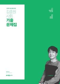 김종원 사회 기출문제집(2020)