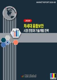 차세대 융합보안 시장 전망과 기술개발 전략(2020)