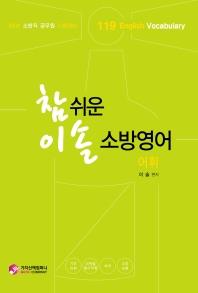 참 쉬운 이솔 소방영어(어휘)