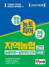 혼잡(JOB) 지역농협 6급 농협이론+실전모의고사 4회분(2020)